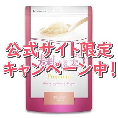 麹 酵素 すっきり